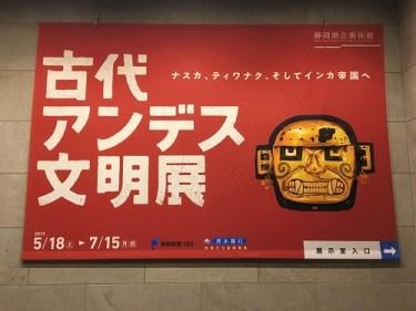 No.4326 県立美術館の「古代アンデス文明展」に行く!!1    2019/6/11