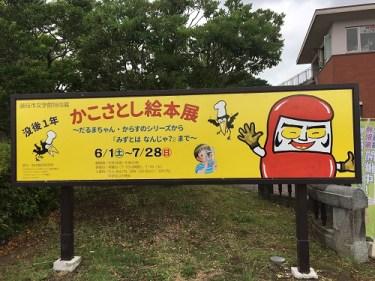 No.4359 静岡県初開催!「没後1年 かこさとし絵本展」 2019/7/14