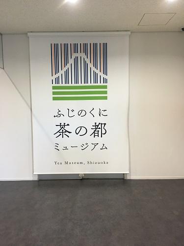 No.4418 ふじのくに茶の都ミュージアム 2019/9/11