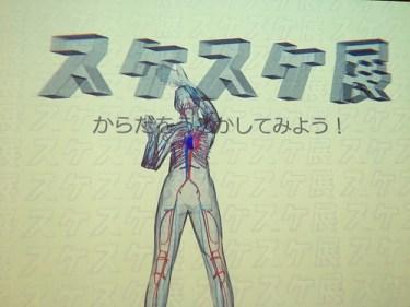 No.4836 スケスケ展に行った!!・・・2020/11/2
