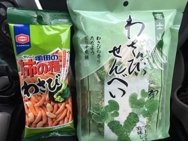 No.4818 わさびのお菓子と久しぶりに買ったわさビーズ2020/10/15