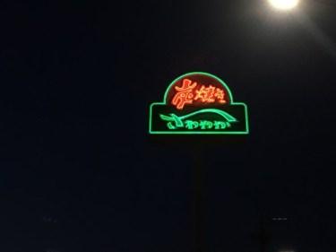 No.5037  1年振りの炭焼きレストランさわやか!!・・・2021/5/22