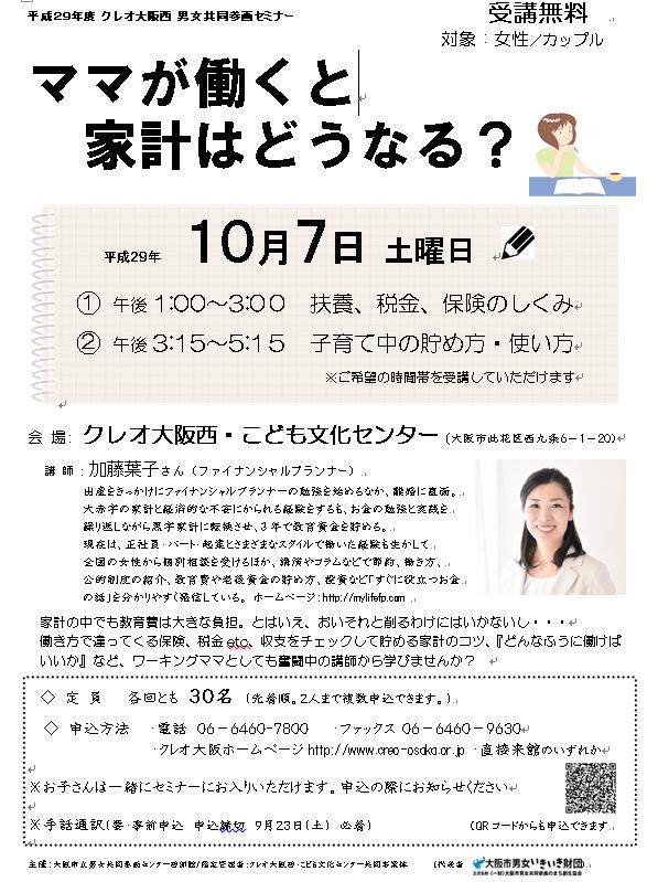 20171007クレオ大阪ママが働くと