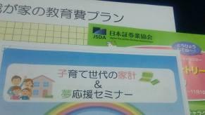 日本証券業協会さま講座