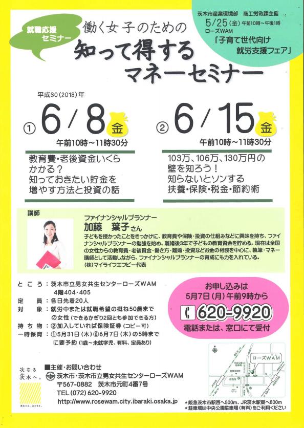 茨木市2018年6月講座チラシ