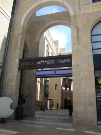 """Mamilla - probably comes from the Arabic word that means """"that which comes from God"""""""