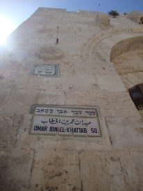 Omar Ibn Al-Khattab (644-586) - considered the founder of the Muslim empire, reigned over Israel, Syria, Iraq, Egypt, conquered Jerusalem