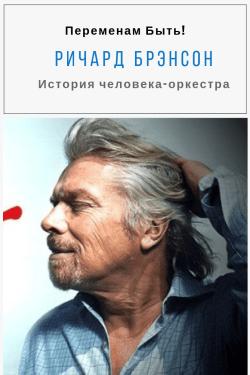 Ричард Брэнсон I Блог Переменам Быть
