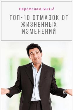 10 оправданий от жизненный изменений I Блог Переменам Быть