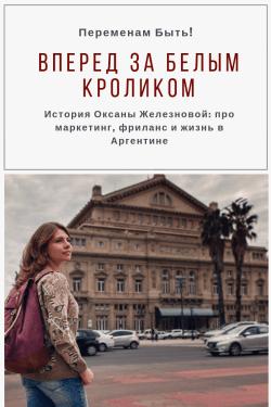Вперед за белым кроликом: интервью с Оксаной Железновой I Блог Переменам Быть!