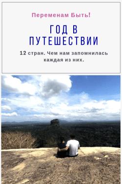 Год в путешествии I Блог Переменам Быть!