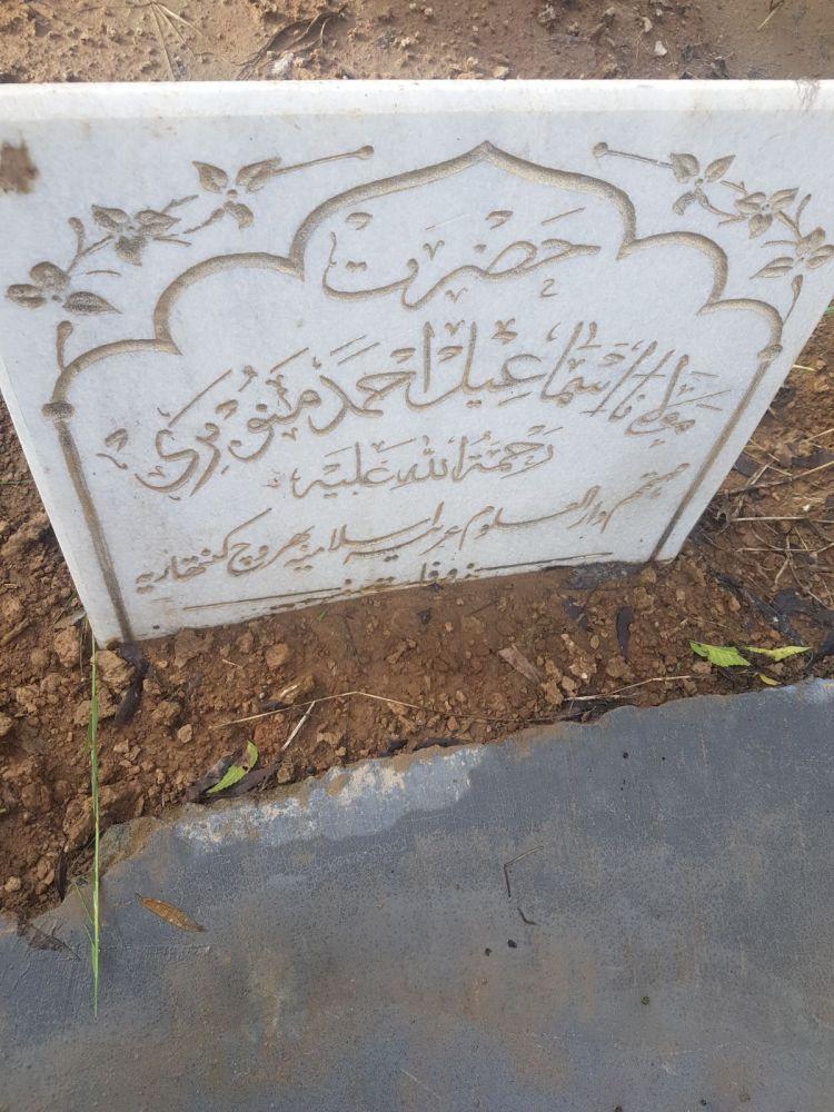 Grave hadhrat mawlana ismail saheb.jpg
