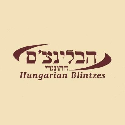 HUNGARIAN BLINTZES, Yirmiyahu Street 35