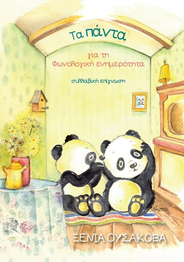 the-pandas.gr