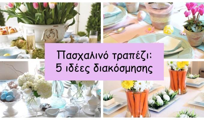 Πασχαλινό τραπέζι διακόσμηση