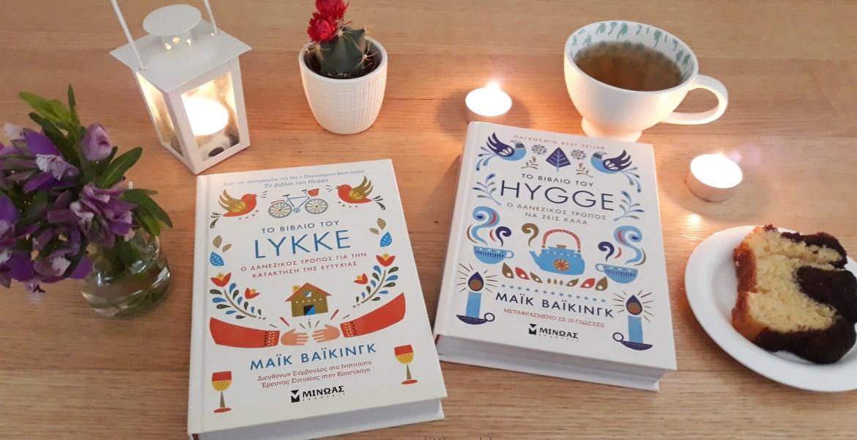 Το βιβλίο του Hygge και του Lykke