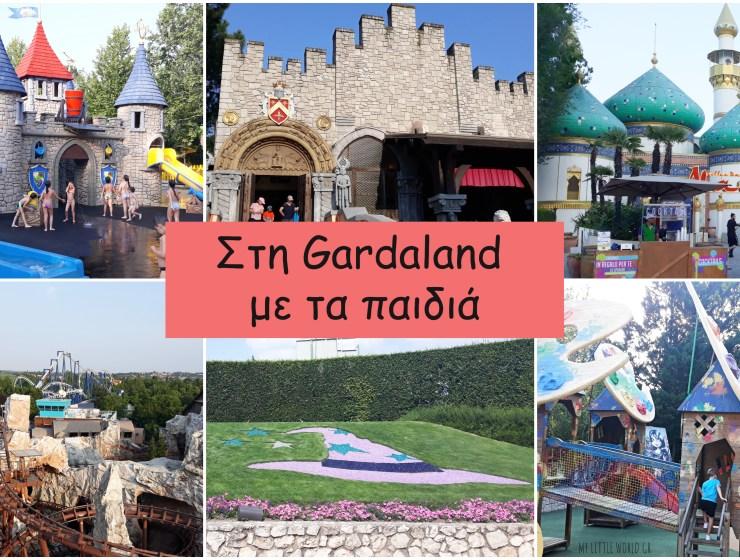 Εκδρομή στη Gardaland