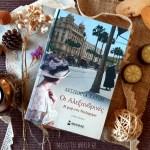Οι Αλεξανδρινές, Η ζωή στη Νειλοχώρα