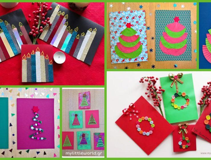 χριστουγεννιάτικες κάρτες χειροποίητες