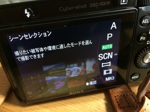 RX1R初心者講座:M・S・A・P・AUTO・SCNの選び方