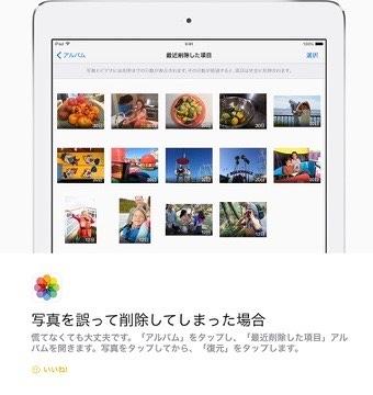 iOS8に出現した、カメラロールから削除した写真を復元させる機能