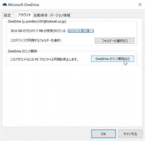OneDriveからログアウトする方法