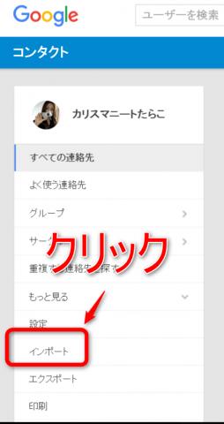iPhoneからAndoridに電話帳を引き継ぐ方法 簡単にGmailで同期