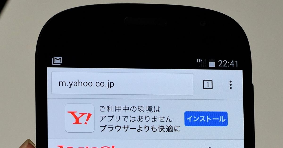 yotaphone2 YD206 使用レビュー 対応BAND周波数について