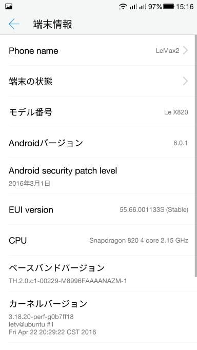 LeEco Le Max 2 ROMの説明参考画像 ROMのバージョン説明のスクリーンショット