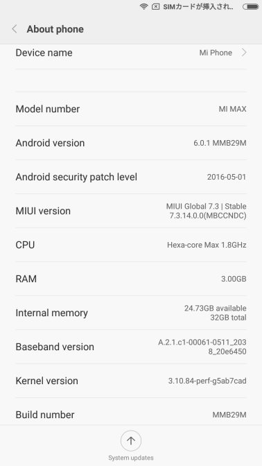 Xiaomi Mi MAX レビュー MIUIのバージョンなどの説明