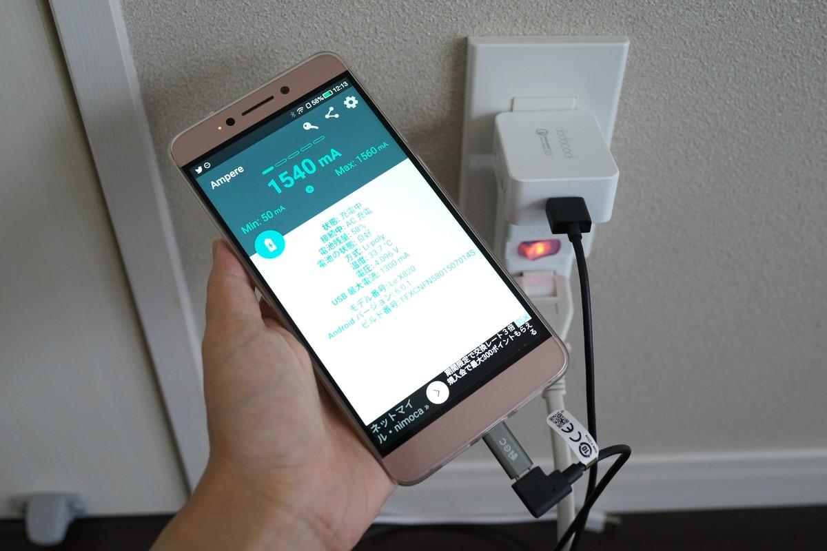 マイクロUSBをTYPE-Cコネクタに変換するアダプターレビュー 充電性能比較写真2