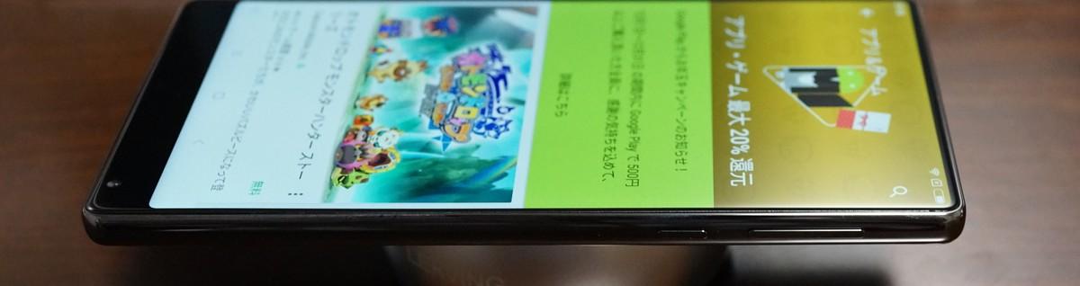 Xiaomi Mi MIX 実機レビュー ディスプレイはどこから見てもきれいの参考画像