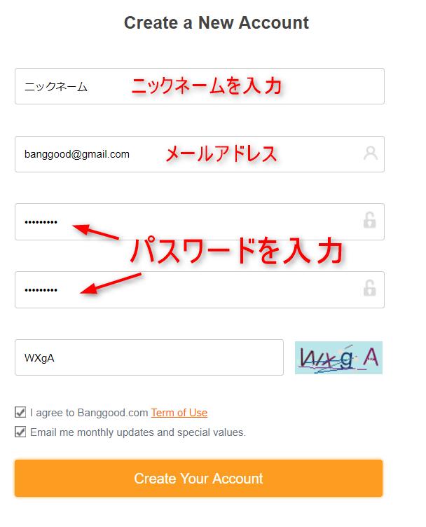 Banggoodのクーポンを使う為にアカウントを作成しよう
