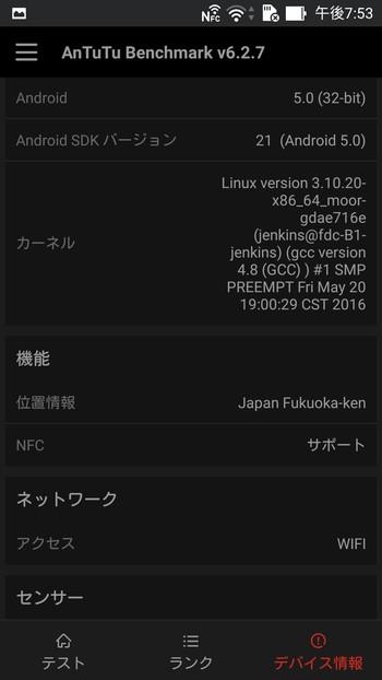 ZenFone Zoom ZX551ML レビュー Antutu ベンチマークテストの参考画像