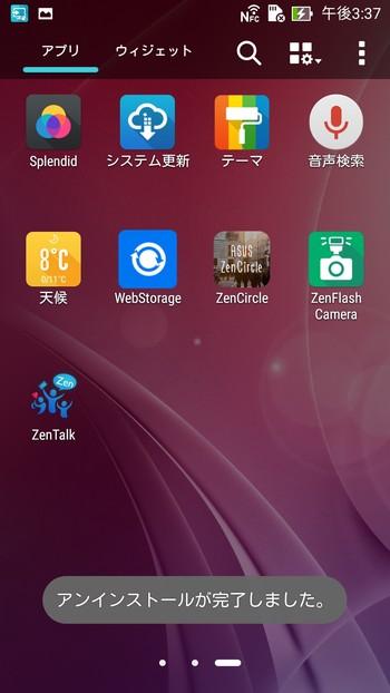 ZenFone Zoom ZX551ML レビュープリインストールアプリの詳細