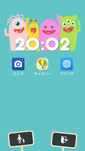 ZenFone Zoom ZX551ML レビュー キッズモードの説明参考画像