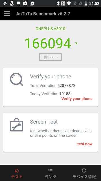 OnePlus 3T レビュー Antutuベンチマークテストの結果参考画像