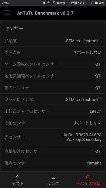 Xiaomi Redmi Note 4X 実機レビュー Antutuスコアテストの結果参考写真
