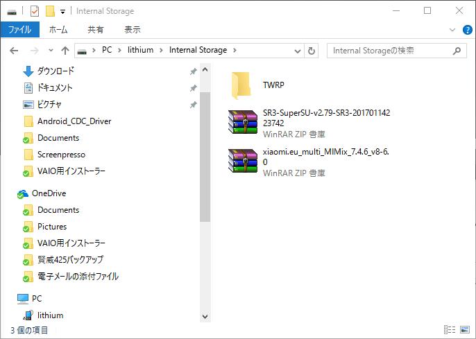Xiaomi Mi MixにXiaomi EUを焼く方法
