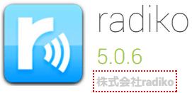 Xiaomi端末のradikoが使えないROMでradikoを使えるようにする方法
