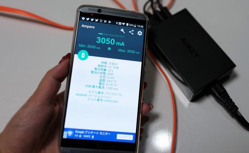 AUKEY USB5ポート充電器レビュー Quick Charge 3.0の様子参考画像
