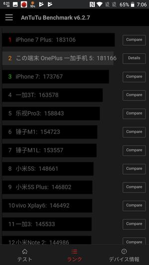 OnePlus 5 実機レビュー Antutuスコアテスト結果ランキングの参考画像