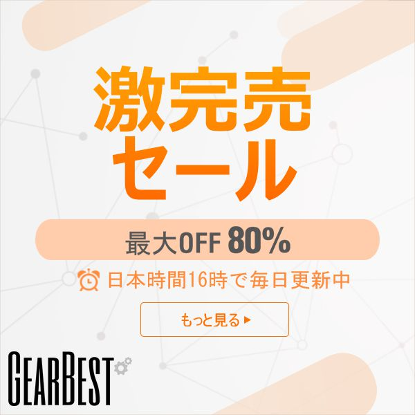 GearBest クーポン