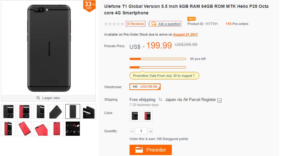 Ulefone T1 日本からの購入