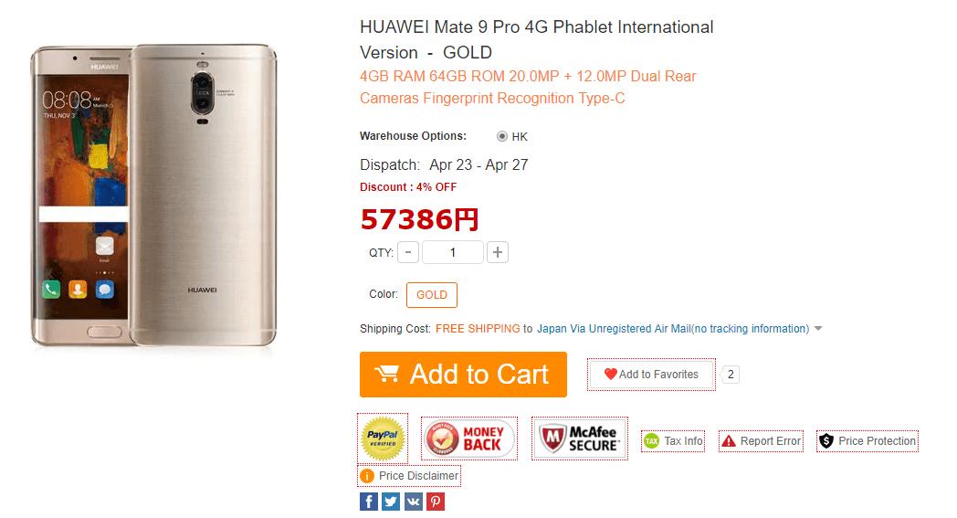 HUAWEI Mate 9 Pro 購入最安値