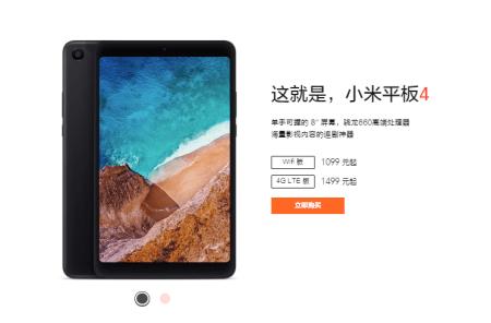 【クーポンで$186.99】Xiaomi Mi Pad 4 登場!Snapdragon 660でLTEモデルもあり