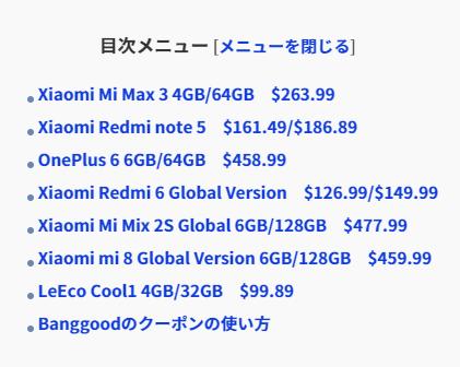8/24更新 Banggoodスマホ用クーポン情報 Xiaomi Mi Max 3 / Xiaomi Redmi note 5 / OnePlus 6 / Xiaomi Redmi 6 / Xiaomi Mi Mix 2S / Xiaomi mi 8 Global Version  / LeEco Cool1