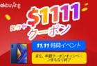 Geekbuyingの11.11セール Hot Picks Mipad4が$169.99、Mix3 128GB $689.99など特別クーポンあり
