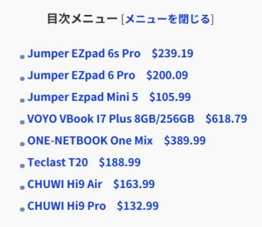 Banggoodにラップトップクーポン8機種分追加【Jumper ・VOYO・One-NETBOOK・Teclast・Chuwi】