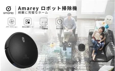 ロボット掃除機「Amarey A800」が日本のAmazonで1.8万円で販売開始!メーカー補償1年付き!